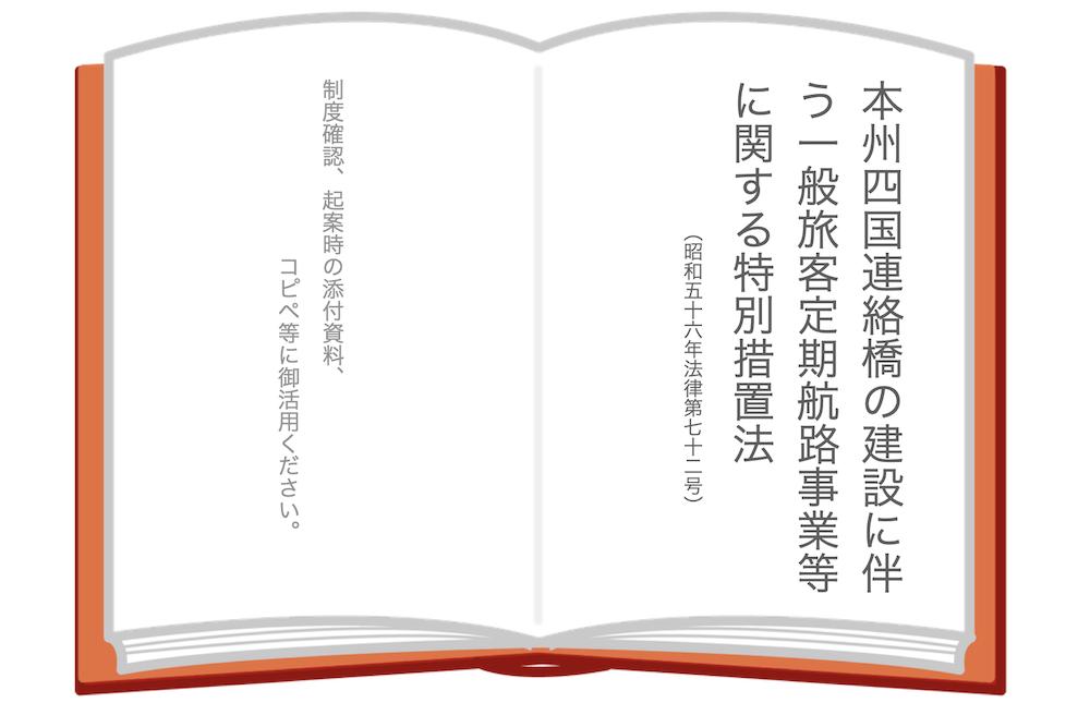 本州四国連絡橋の建設に伴う一般旅客定期航路事業等に関する特別措置法(全文)