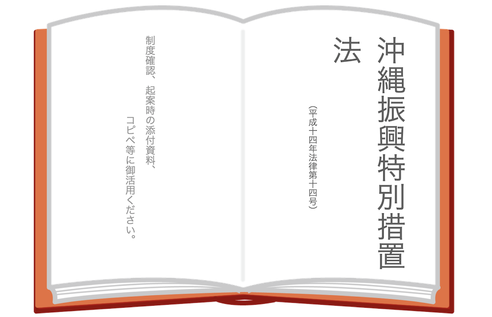 沖縄振興特別措置法(全文)