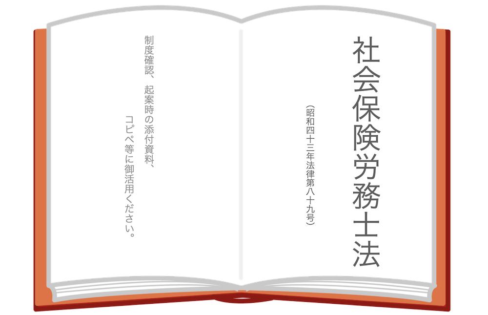 社会保険労務士法(全文)