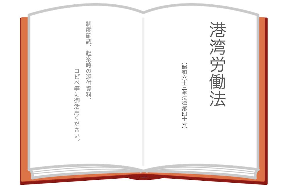 港湾労働法(全文)