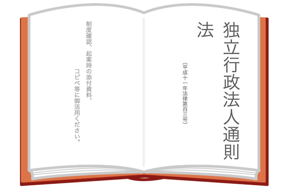 独立行政法人通則法(全文)