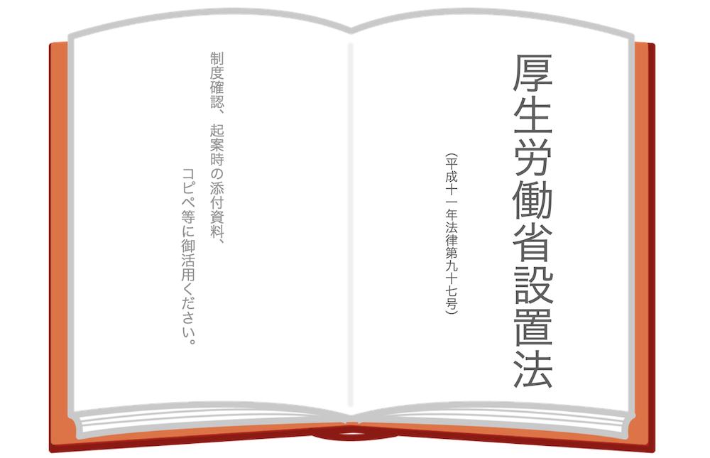 厚生労働省設置法(全文)