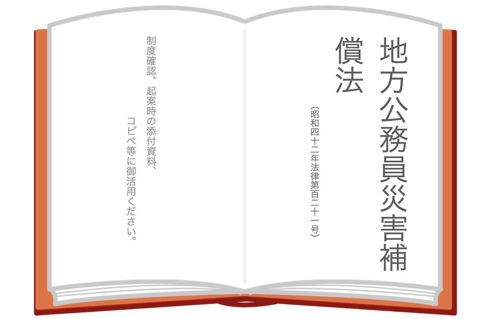地方公務員災害補償法(全文)
