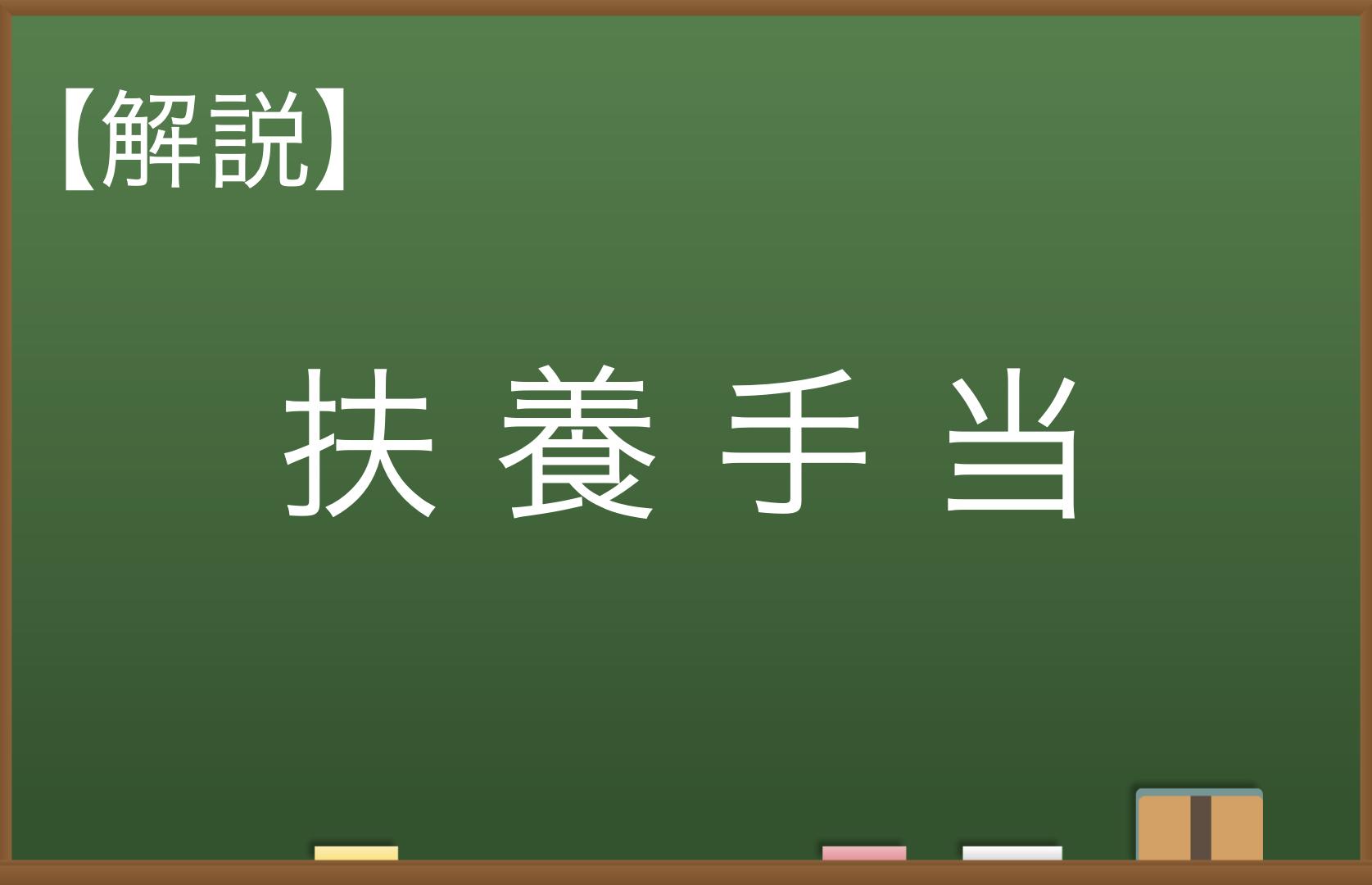 【解説】地方公務員の扶養手当をわかりやすく解説(要件・金額・届出)