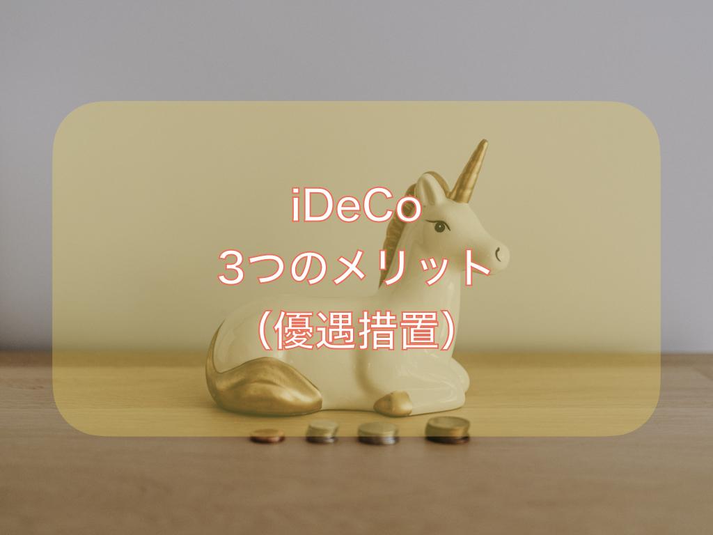 iDeCo3つのメリット(優遇措置)