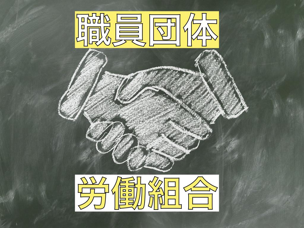 【解説】地方公務員の職員団体(労働組合)についてわかりやすく解説